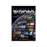 Livro - Dicionario da Tv Globo, V.1