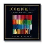 Papel Dobradura Origami Toyo 17,5 X 17,5 100 Cores E-100c-05