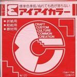 Papel Dobradura Origami Toyo Aiai 015 X 015 Cm 100 Fls Vermelho No. 120-2