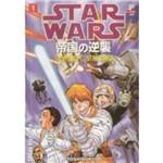 Star Wars: o Império Contra Ataca - Vol.1