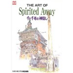 The Art Of Spirited Away.